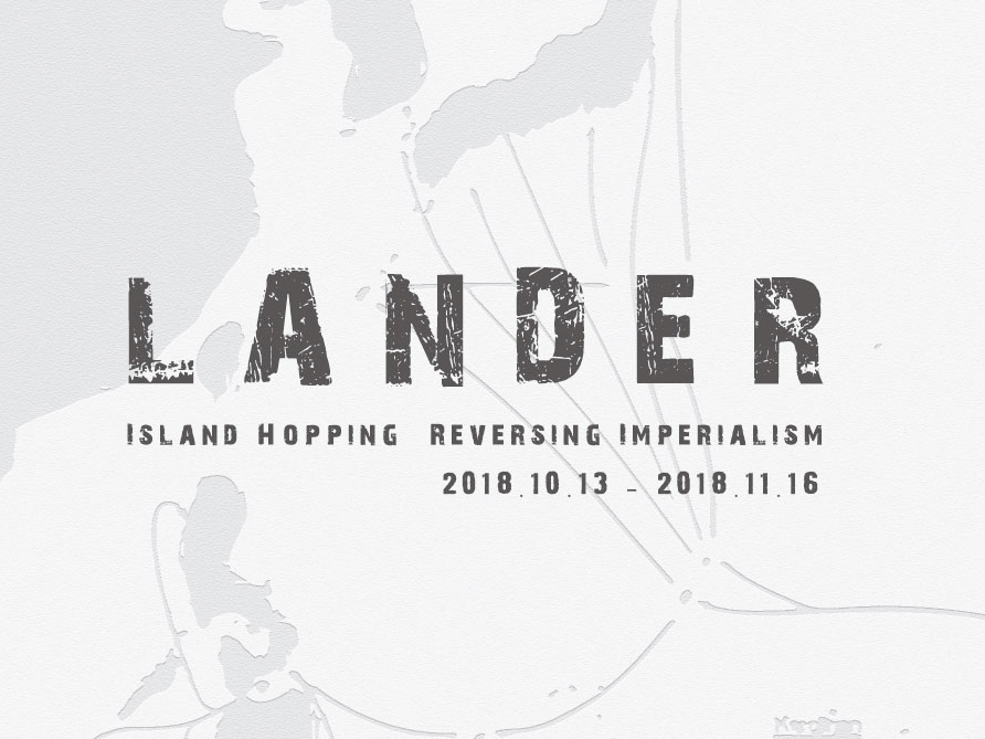 登陸者 Lander