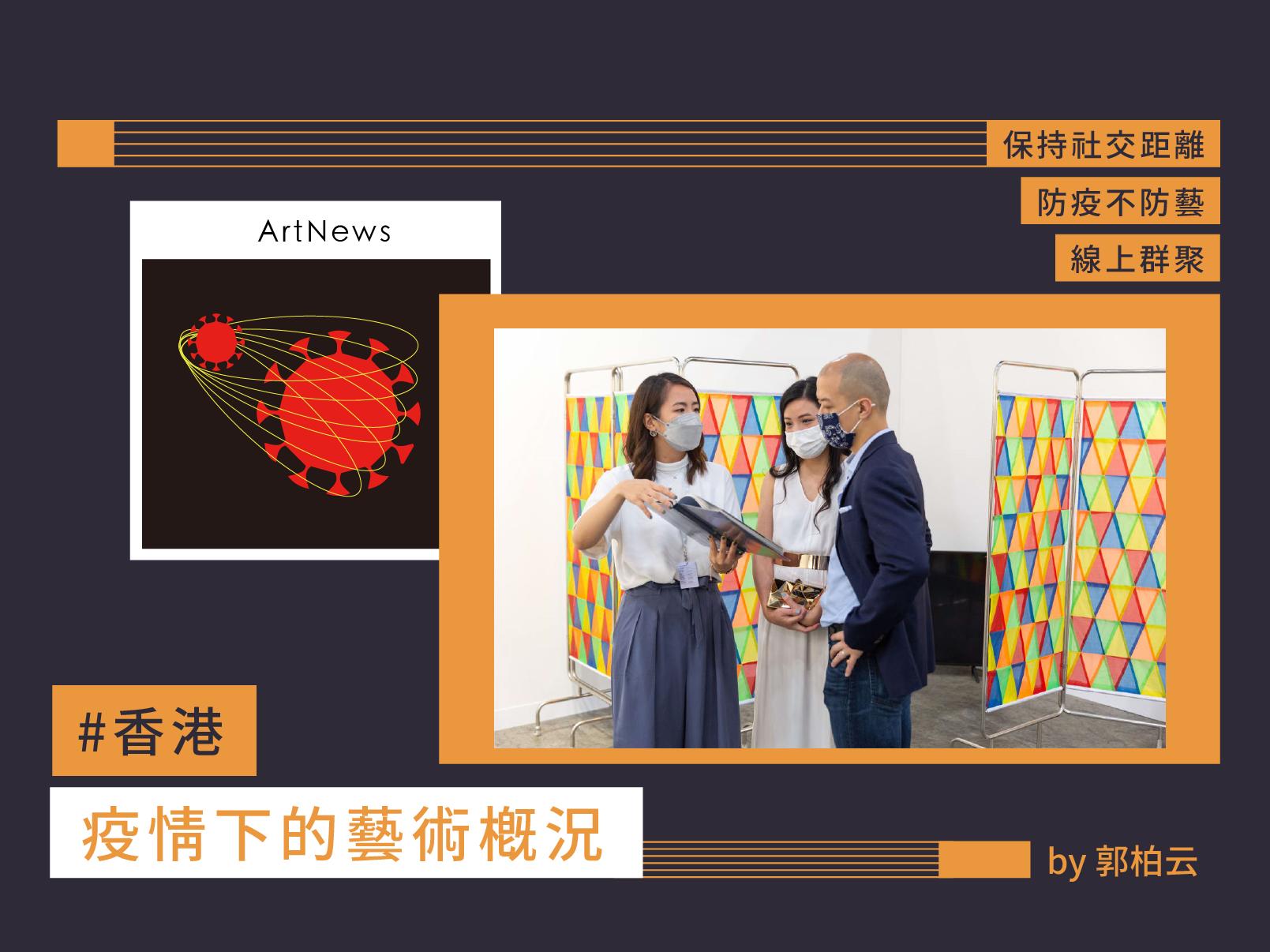 疫情下的藝術概況|香港篇